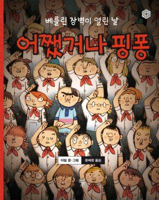 Kinderland, Koreanische Ausgabe, Mawil